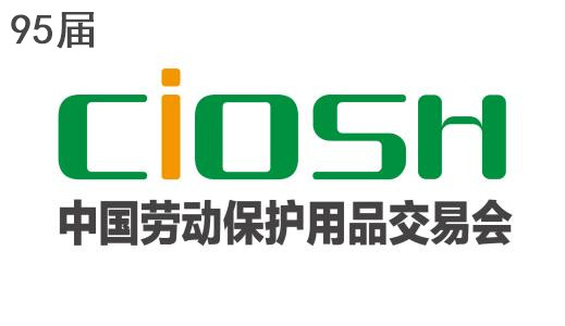 Welcome visit CIOSH 95th China International Occupational Safety & Health Goods Expo booth