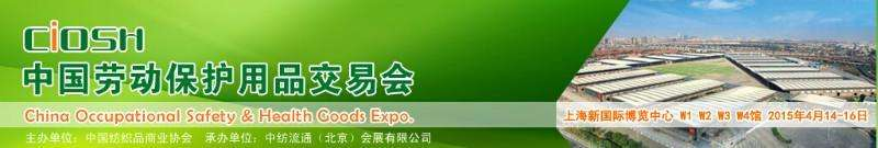 CIOSH 94th China International Occupational Safety & Health Goods Expo