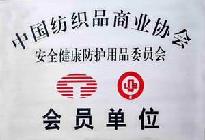 China Textile Commerce Association
